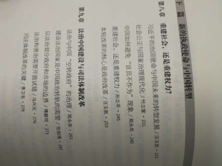 读懂中国改革3:新常态下的变革与决策 晒单图