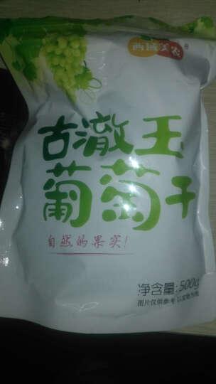西域美农 古澈玉葡萄干500g新疆吐鲁番无核干果特产零食蜜饯果干 晒单图