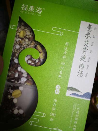 福东海 养生煲汤材料广东汤料包煲汤食材炖品滋补炖汤料药膳包7个汤礼 薏米芡实汤 晒单图