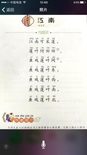小学生必备古诗词75+80首 晒单图