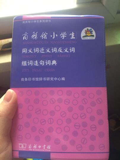 新华字典+牛津英汉双解小词典+汉语成语小词典等(套装共5册) 晒单图
