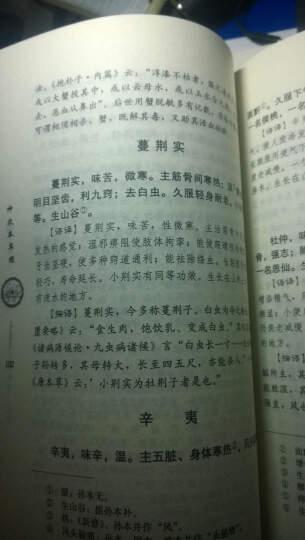中医十大经典:神农本草经 晒单图