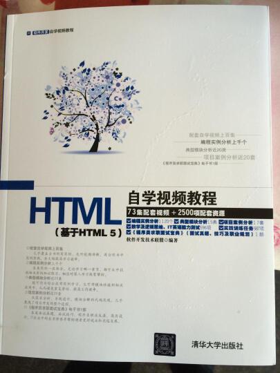 软件开发自学视频教程:HTML自学视频教程(基于HTML5 附光盘) 晒单图