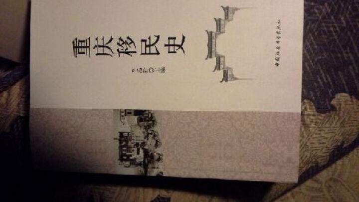 重庆移民史 晒单图