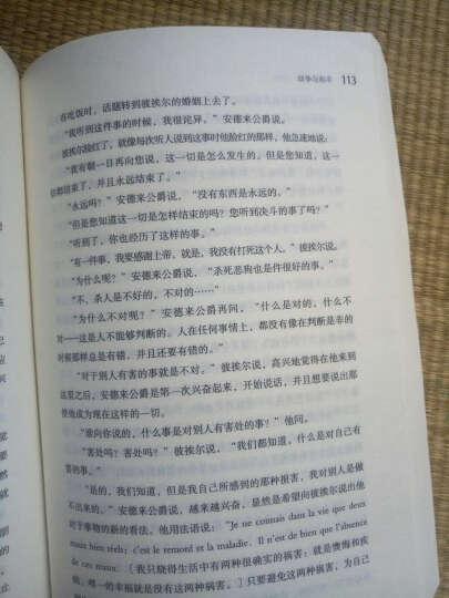 名家名译:战争与和平(套装全4册) 晒单图