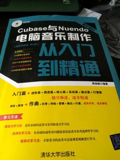 新手速成:Cubase与Nuendo电脑音乐制作从入门到精通 图解视频版 第2版  配光盘 晒单图