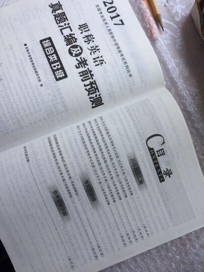 备考2018 2017职称英语等级考试用书理工B级教材真题多功能词典掌中宝(天一4册套装) 晒单图