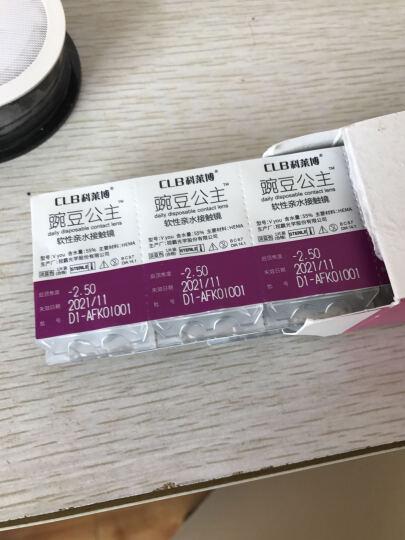 科莱博  豌豆公主抗UV非球面日抛隐形眼镜 30片装 250度 晒单图