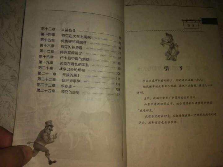 正版 好兵帅克 世界经典文学名著8-9-11-12岁儿童适用小学生语文课外书 儿童文学 晒单图
