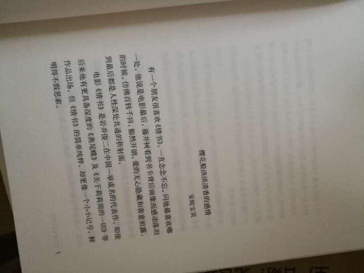 岩井俊二经典集:情书 晒单图