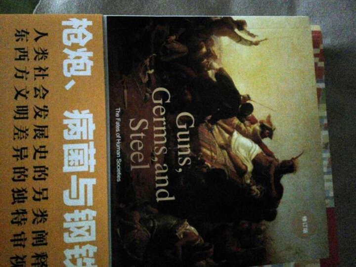 失控+人类简史+枪炮、病菌与钢铁:人类社会的命运(套装共3册) 晒单图