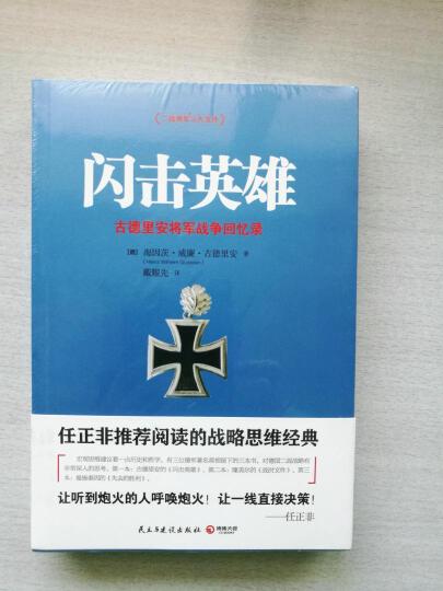 二战德军三大文件:闪击英雄+失去的胜利+隆美尔战时文件(套装共3册) 晒单图