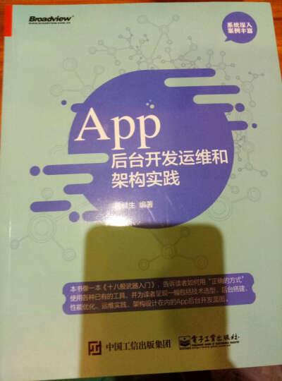 App后台开发运维和架构实践 晒单图