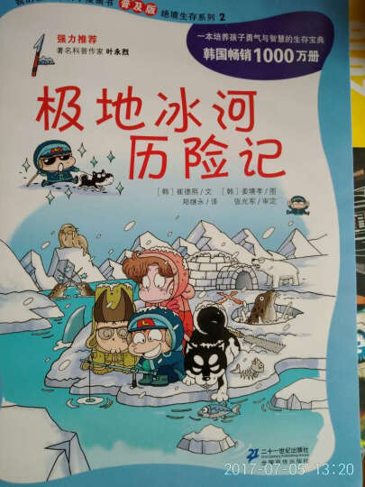 正版我的第一本科学漫画书普及版绝境生存系列全套4册 无人岛探险记 极地冰河历险记 撒哈拉沙 晒单图