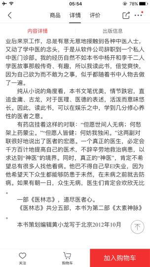 青斗中医传奇小说系列·医林志:太素神脉(第2部) 晒单图