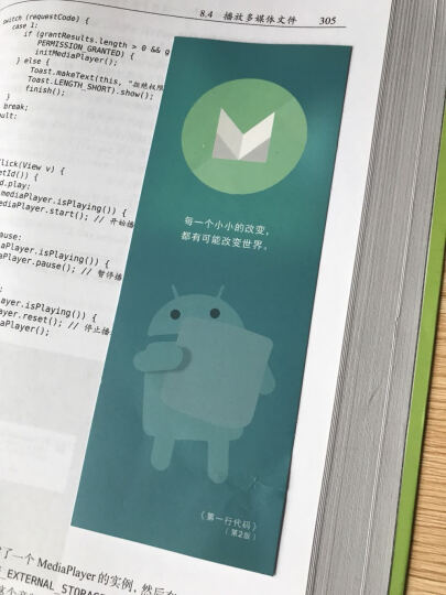 包邮现货 第一行代码 Android 第2版 安卓软件APP开发设计从入门到精通标配工具书 晒单图