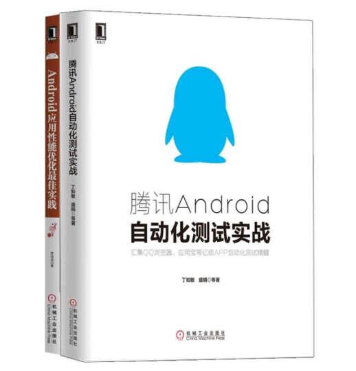 腾讯Android自动化测试实战与性能优化最佳实践(套装共2册) 晒单图