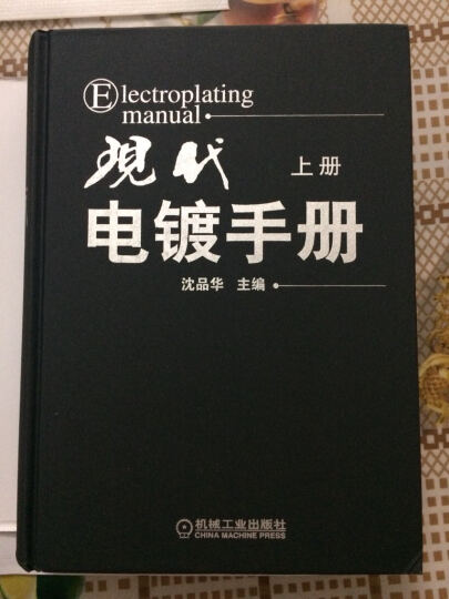 现代电镀手册(上册) 晒单图