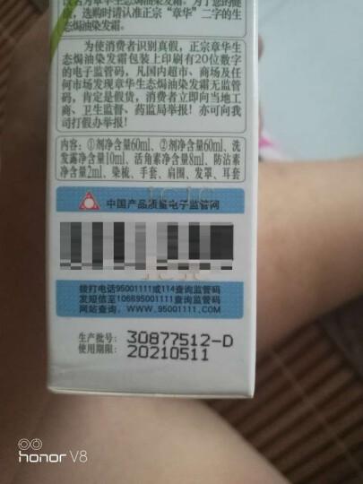 章华(SAVOL) 章华生态焗油染发霜140ml 33#紫红色 晒单图