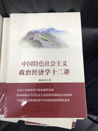 中国特色社会主义政治经济学十二讲 晒单图