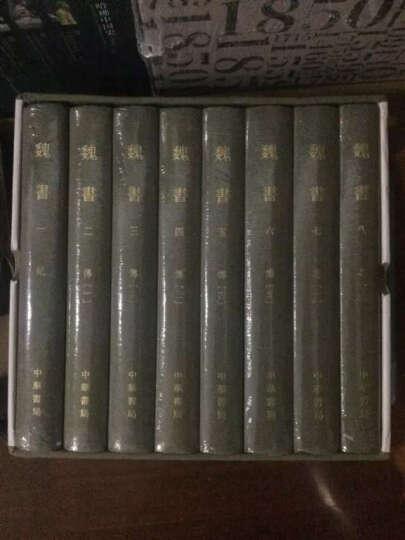 魏书-点校本二十四史修订本-(精装 全八册) 晒单图