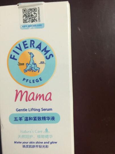 五羊(FIVERAMS)孕妇护肤品温和滋养面霜50g 晒单图
