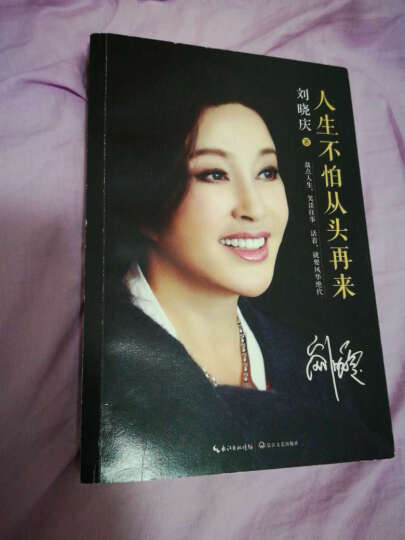 人生不怕从头再来 刘晓庆自传 新华书店正版 晒单图