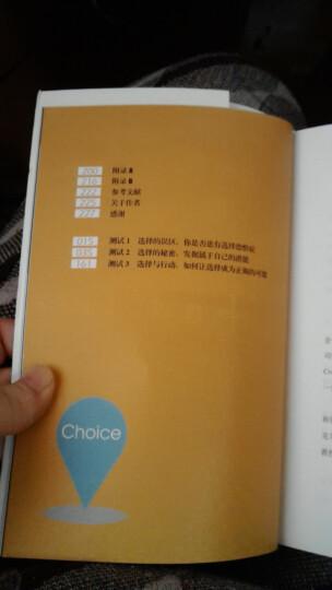成功是道选择题:斯坦福大学人生规划课 晒单图