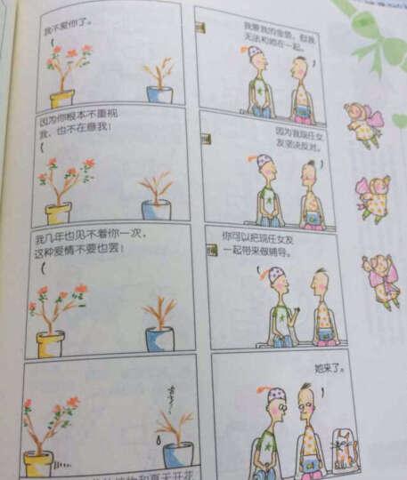 朱德庸作品:绝对小孩2 晒单图
