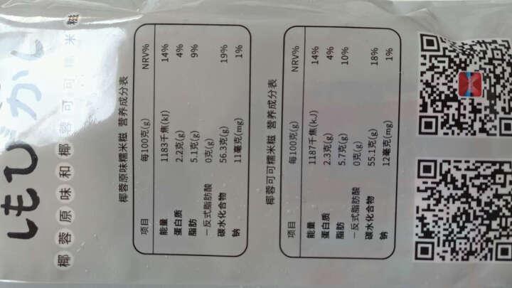 大成 霜火菓子 (椰蓉芒果+椰蓉草莓)糯米糍 250g 晒单图