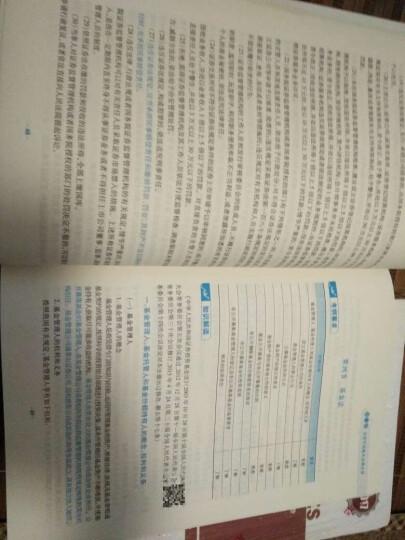 2017证券从业资格考试天一官方教材 证券市场基本法律法规 晒单图