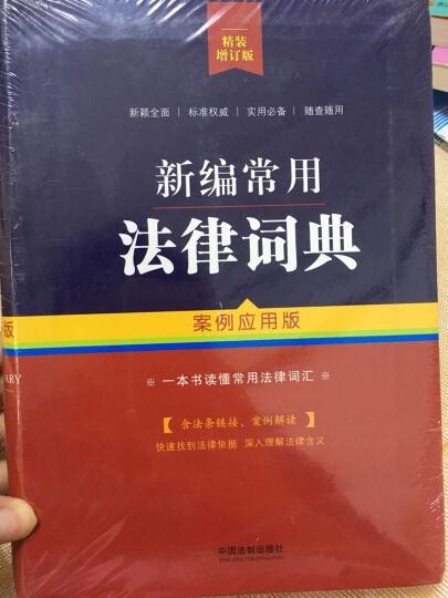 新编常用法律词典(案例应用版 精装增订版) 晒单图