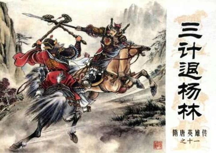 【正品现货】隋唐英雄传连环画(64K全套44本)学林出版社 晒单图