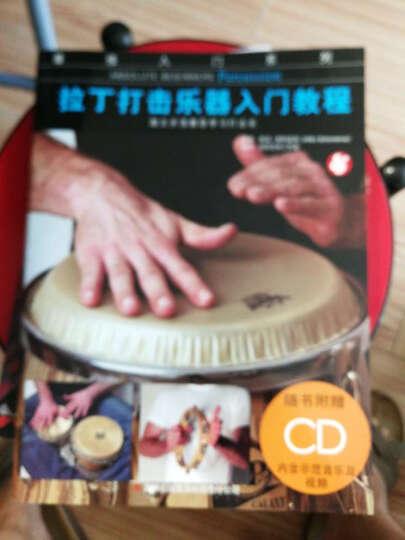 最佳入门系列:拉丁打击乐器入门教程(附光盘1张) 晒单图