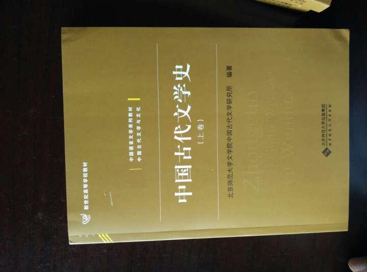 新世纪高等学校教材·中国汉言文学基础课系列教材:中国古代文学史(套装全3册) 晒单图
