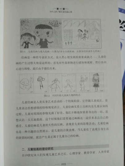 儿童心理画:孩子的另一种语言 晒单图