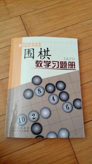 围棋教学习题册.入门+初级+入门初级 共3册 胡晓玲 围棋书籍 儿童科普读物教材 晒单图
