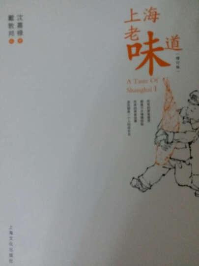 上海老味道(增订版) 晒单图