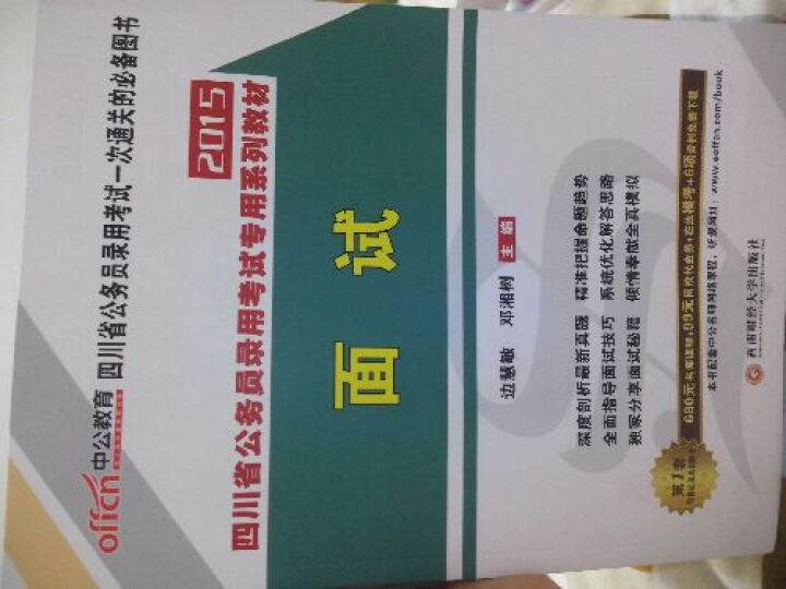 中公2015四川省公务员录用考试专用系列教材  面试 晒单图