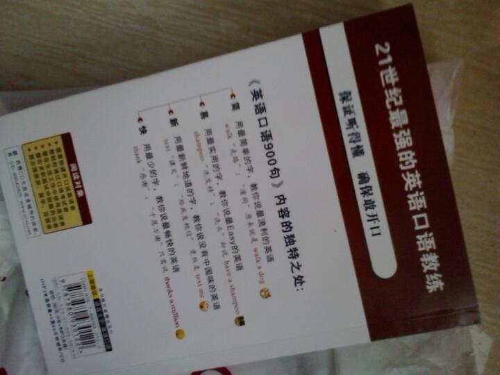 英语口语900句(附同步MP3光盘1张) 晒单图
