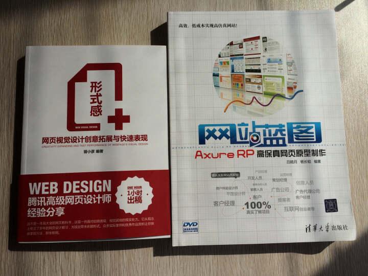 形式感+网页视觉设计创意拓展与快速表现+网站蓝图Axure RP高保真网页原型制作(套装共2册 附DVD-ROM光盘) 晒单图