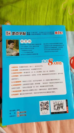 2017春五年级下墨点字帖写字同步练习册(苏教版)楷书 晒单图