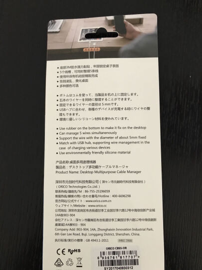 奥睿科(ORICO) 绕线器数据线缠线器电脑桌面理线器电线固线器耳机线收线夹 CBS5-5口橙色 晒单图