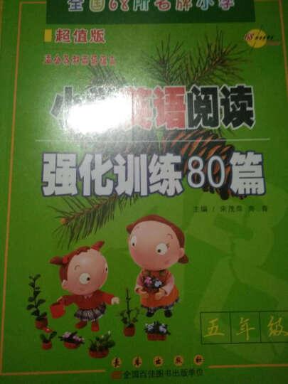 全国68所名牌小学:小学英语阅读强化训练80篇(五年级 适合各种英语课本 超值版) 晒单图