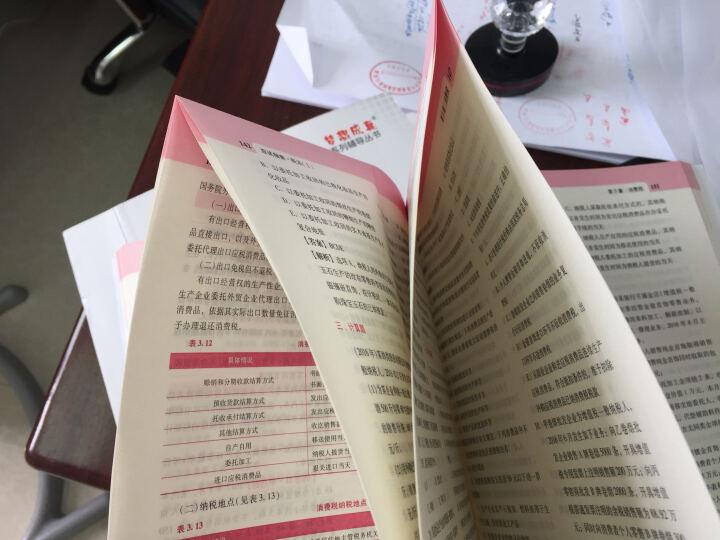 东奥会计在线 轻松过关3 2017年中级会计职称考试教材辅导 考点荟萃及记忆锦囊:中级会计实务 晒单图