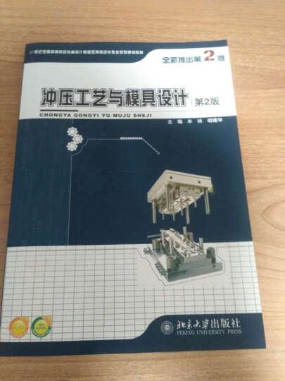 冲压工艺与模具设计(第2版) 晒单图
