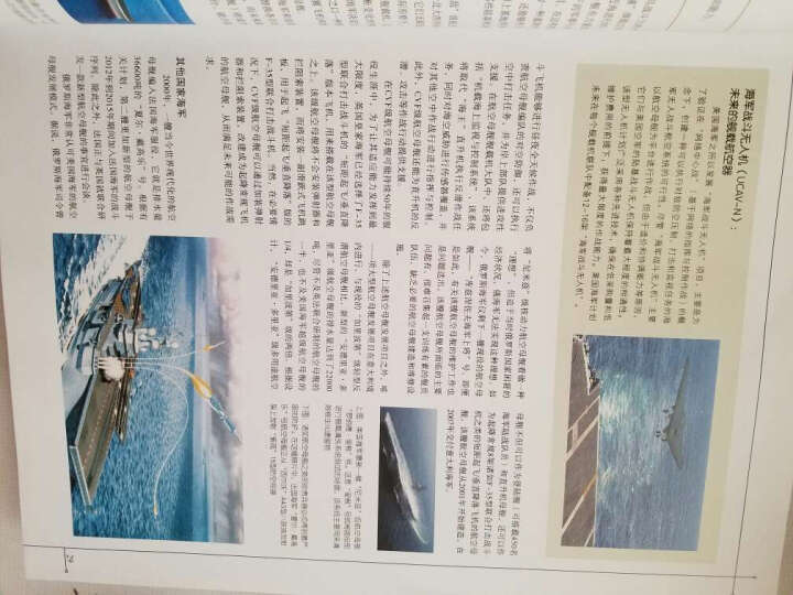 航空母舰、两栖攻击舰和舰载机百科全书 晒单图