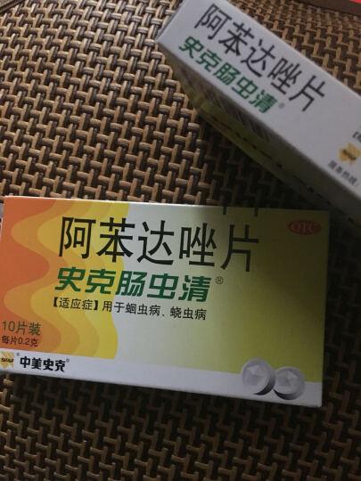 史克肠虫清(Albendazole Tablets) 史克肠虫清 阿苯达唑片 0.2g*10片/盒 2盒肠虫清 晒单图