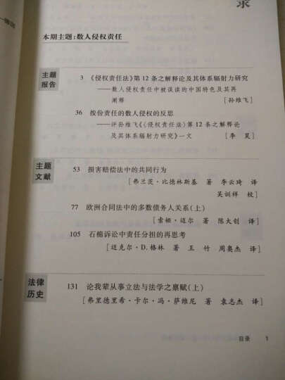 中德私法研究(12):数人侵权责任 晒单图