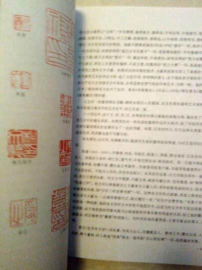 中国篆刻学 晒单图